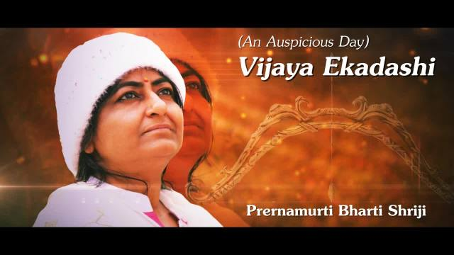 Significance of Vijaya Ekadashi , Vrat katha vidhi, mahatmay ,fasting benefits - Prernamurti Bharti Shriji ,Ekadashi Katha, Ekadashi Vrat , Ekadasi , Ekadashi Fast, Ekadasi Fasting , Ekadashi ,